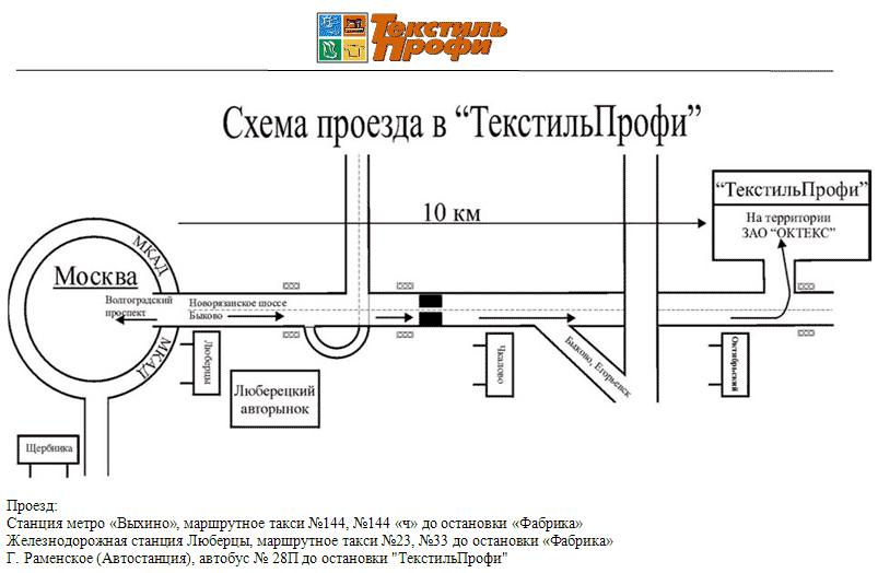 Схема проезда к 'Текстиль